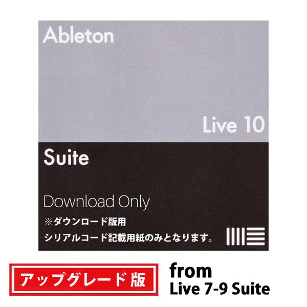 ableton(エイブルトン) / Live 10 Suite UPG from Live 7-9 Suite (ダウンロード版用シリアルコード記載用紙のみ) - DAWソフトウェア -