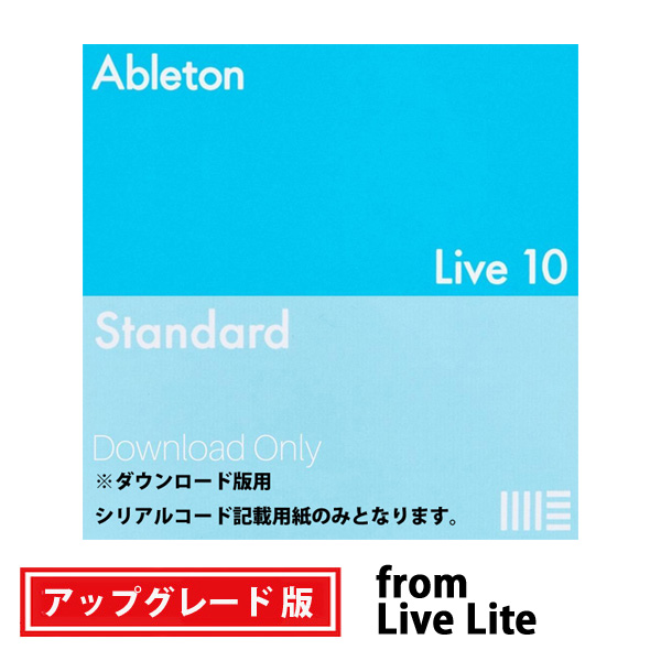 ableton(エイブルトン) / Live 10 Standard UPG from Live Lite (ダウンロード版用シリアルコード記載用紙のみ) - DAWソフトウェア -