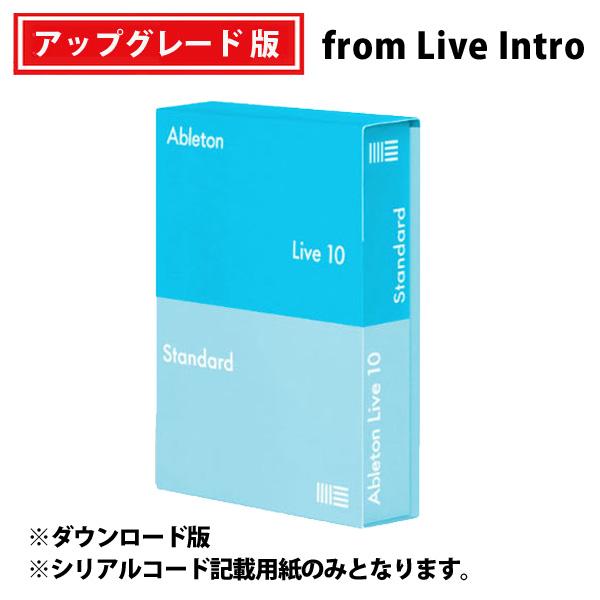 ableton(エイブルトン) / Live 10 Standard UPG from Live Intro (ダウンロード版用シリアルコード記載用紙のみ) - DAWソフトウェア -