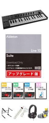 KOMPLETE KONTROL M32 / Ableton Live 10 Suite UPG セット 8大特典セット