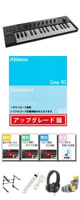 KOMPLETE KONTROL M32 / Ableton Live 10 Standard UPG セット 8大特典セット