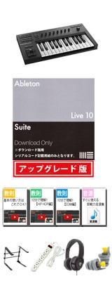 KOMPLETE KONTROL A25 / Ableton Live 10 Suite UPG セット 8大特典セット