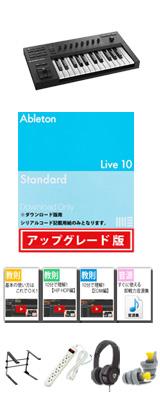 KOMPLETE KONTROL A25 / Ableton Live 10 Standard UPG セット 8大特典セット