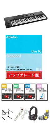 KOMPLETE KONTROL A49 / Ableton Live 10 Standard UPG セット 8大特典セット