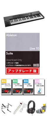 KOMPLETE KONTROL A49 / Ableton Live 10 Suite UPG セット 8大特典セット