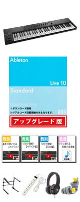KOMPLETE KONTROL A61 / Ableton Live 10 Standard UPG セット 8大特典セット