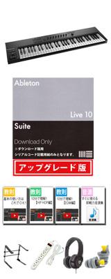 KOMPLETE KONTROL A61 / Ableton Live 10 Suite UPG セット 8大特典セット