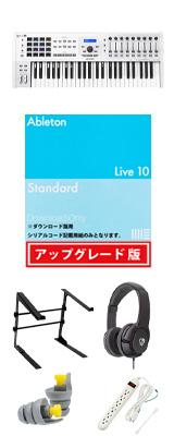 Arturia(アートリア) / KEYLAB 49 MK 2 (White) / Ableton Live 10 Standard UPG セット 4大特典セット