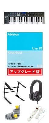 Arturia(アートリア) / KeyLab Essential 49 (Black) / Ableton Live 10 Standard UPG セット 4大特典セット