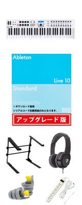 Arturia(アートリア) / KeyLab Essential 61 (White) / Ableton Live 10 Standard UPG セット 4大特典セット