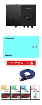 KOMPLETE AUDIO 1 / Ableton Live 10 Standard UPG セット 5大特典セット