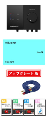 KOMPLETE AUDIO 2 / Ableton Live 10 Standard UPG セット 5大特典セット
