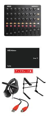 Akai(アカイ) / MIDI MIX & Ableton Live 10 Suite UPGセット  【次回8月下旬以降入荷予定】 3大特典セット