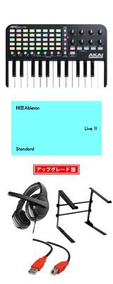 Akai(アカイ) / APC KEY 25 & Ableton Live 10 Standard UPGセット 3大特典セット
