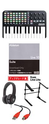 Akai(アカイ) / APC KEY 25 & Ableton Live 10 Suite UPGセット 3大特典セット