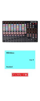 Akai(アカイ) / APC40 MK2 & Ableton Live 10 Standard UPGセット 3大特典セット