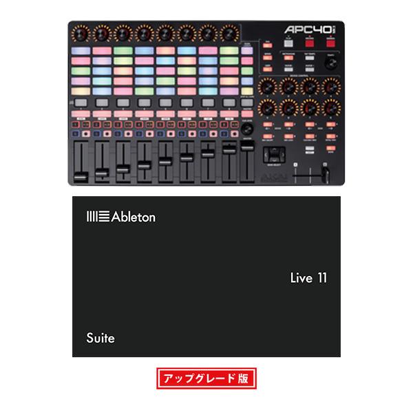 Akai(アカイ) / APC40 MK2 & Ableton Live 10 Suite UPGセット 3大特典セット