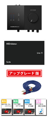 KOMPLETE AUDIO 1 / Ableton Live 10 Suite UPG セット 5大特典セット