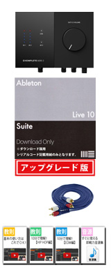 KOMPLETE AUDIO 2 / Ableton Live 10 Suite UPG セット 5大特典セット