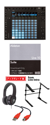 Ableton(エイブルトン) / Push2 &  Live 10 Suite UPGセット 3大特典セット