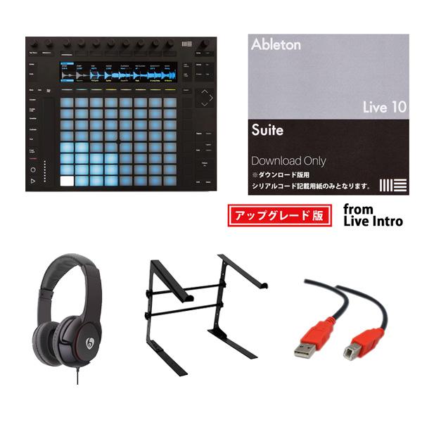Ableton(エイブルトン) / Push2 &  Live 10 Suite UPGセット