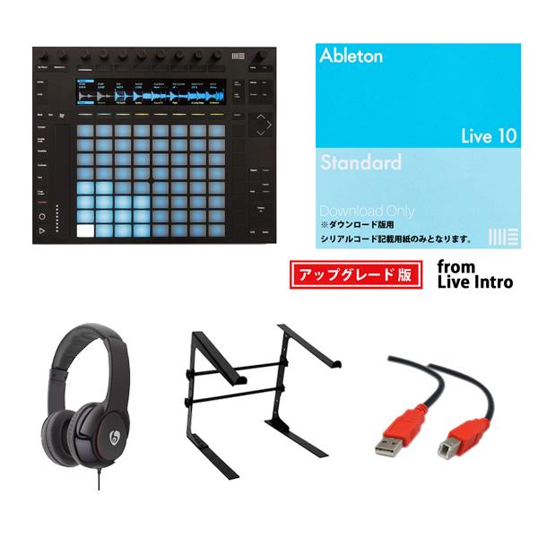 Ableton(エイブルトン) / Push2 &  Live 10 Standard UPGセット