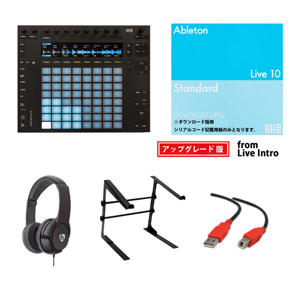 Ableton(エイブルトン) / Push2 &  Live 10 Standard UPGセット 3大特典セット