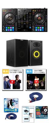 Pioneer(パイオニア) / DDJ-800 激安定番オススメBセット【rekordbox dj 無償】 7大特典セット