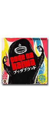 """Buddha Brand / Codeな会話 [7""""]"""