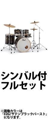 Pearl(パール) /  Decade Maple [グロスディープレッドバースト] 【DMP825S/C 261】 ドラム一式セット シンバル付フルセット 1大特典セット