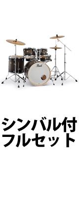 Pearl(パール) /  Decade Maple [サテンブラックバースト] 【DMP825S/C 262】 ドラム一式セット シンバル付フルセット 1大特典セット