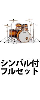Pearl(パール) /  Decade Maple [クラシックサテンアンバースト] 【DMP825S/C-2CS 225】 ドラム一式セット シンバル付フルセット 2クラッシュタイプ 1大特典セット
