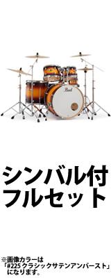 Pearl(パール) /  Decade Maple [サテンブラックバースト] 【DMP825S/C-2CS 262】 ドラム一式セット シンバル付フルセット 2クラッシュタイプ 1大特典セット