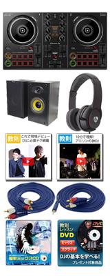 Pioneer(パイオニア) / DDJ-200 激安初心者Bセット 「WeDJ」「djay」「edjing Mix」「rekordbox dj」対応 8大特典セット