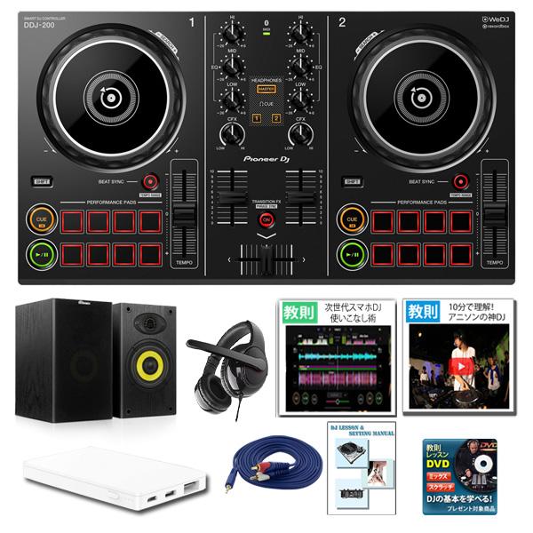 Pioneer DJ(パイオニア) / DDJ-200 激安初心者Bセット 「WeDJ」「djay」「edjing Mix」「rekordbox dj」対応 9大特典セット
