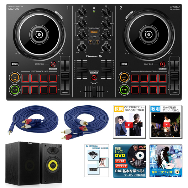 Pioneer(パイオニア) / DDJ-200 激安初心者オススメBセット 「WeDJ」「djay」「edjing Mix」「rekordbox dj」対応 7大特典セット