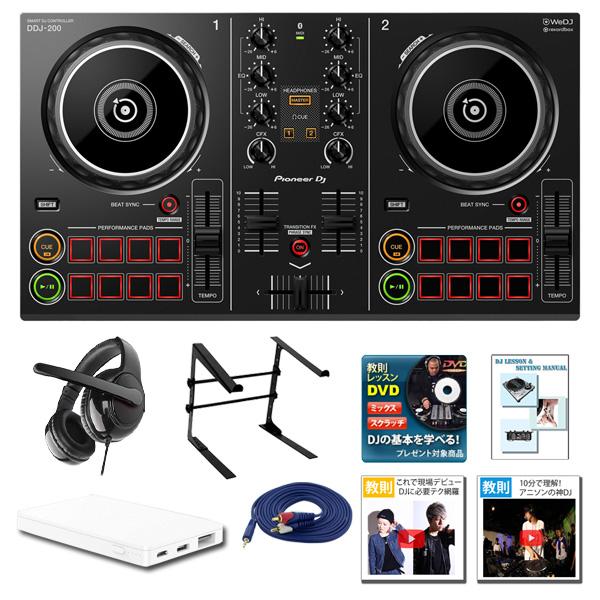 Pioneer(パイオニア) / DDJ-200 激安初心者Cセット 「WeDJ」「djay」「edjing Mix」「rekordbox dj」対応 14大特典セット