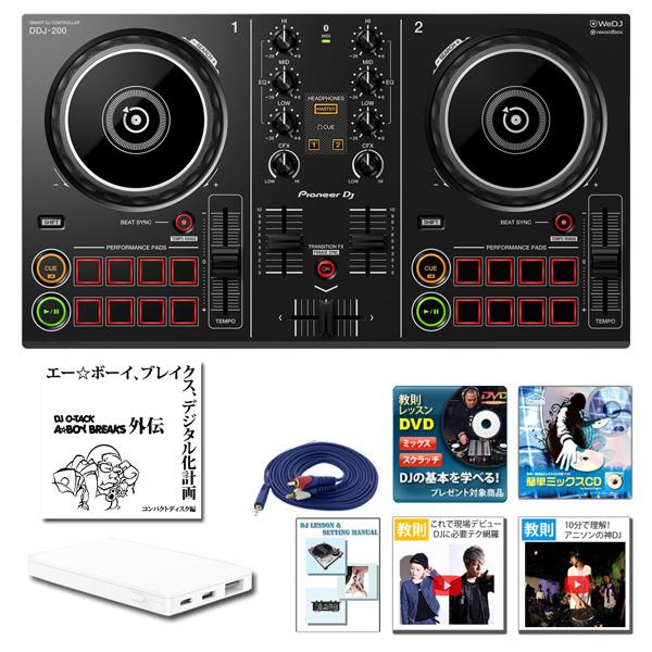 Pioneer(パイオニア) / DDJ-200  激安初心者オススメアニソン音ネタセット 「WeDJ」「djay」「edjing Mix」「rekordbox dj」対応 8大特典セット