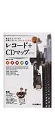 レコード+CDマップ '11-'12 [BOOK]