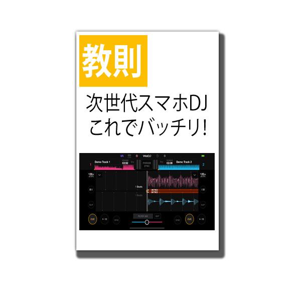 WeDJ 使い方マニュアル【非売品】