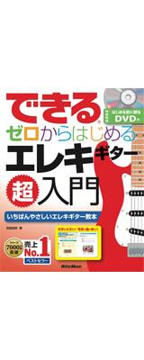 Rittor Music(リットーミュージック) / できる ゼロからはじめるエレキギター超入門 特典映像DVD付! - 教則本 ギターBOOK -