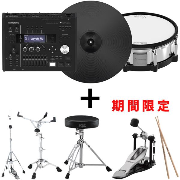 Roland(ローランド) / TD-50DP 【TD-50 Digital Pad Package(デジタル パッド パッケージ)】 【V-Drum用アクセサリー】 ※メーカー数量限定『ハードウェア・パッケージ』対象商品