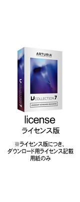 Arturia(アートリア) / V COLLECTION 7 LICENSE 【ライセンス版】 ダウンロード用ライセンス記載用紙のみ - シンセ音源ソフト -
