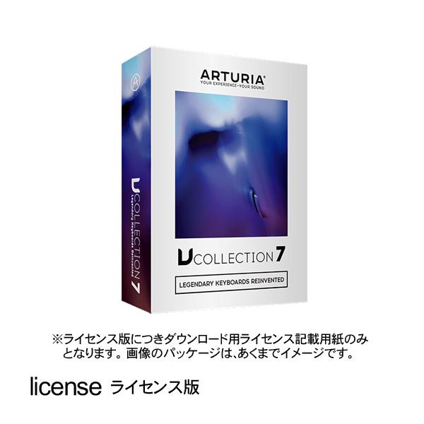 【Black Friday Sale限定】 Arturia(アートリア) / V COLLECTION 7 LICENSE 【ライセンス版】 ダウンロード用ライセンス納品のみ - シンセ音源ソフト 【購入期間:11月20日~12月3日まで】