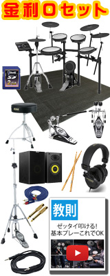 ■金利手数料20回まで無料■ Roland(ローランド) / TD-17KVX-S [V-Drums 電子ドラム エレドラ Vドラム] 12大特典セット