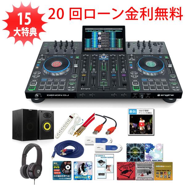 ■金利手数料20回まで無料■ Denon(デノン) / Prime 4 DJスタートアップセット  15大特典セット