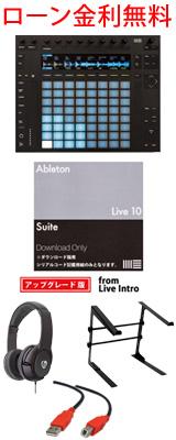 ■金利手数料36回まで無料■ Ableton(エイブルトン) / Push2 &  Live 10 Suite UPGセット 3大特典セット