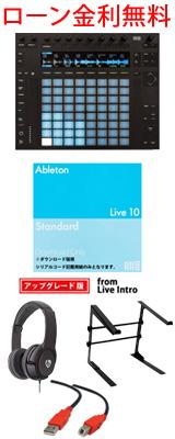 ■金利手数料20回まで無料■ Ableton(エイブルトン) / Push2 &  Live 10 Standard UPGセット 3大特典セット