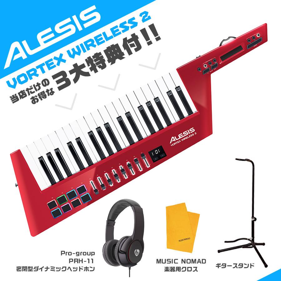Alesis(アレシス) / Vortex Wireless 2 (数量限定 RED) 加速度センサー内蔵ワイヤレス USBショルダーキーボード・コントローラー