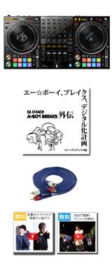 Pioneer(パイオニア) / DDJ-1000SRT 激安プロ向けオススメアニソン音ネタセット 【Serato DJ Pro 無償】 7大特典セット